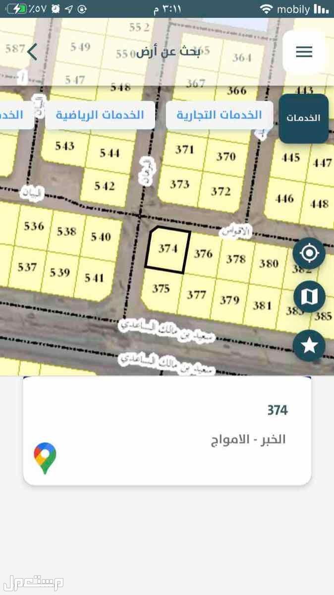 للبيع اراضي في حي الياسمين المطور بالخبر
