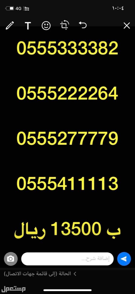 للبيع ارقام مميزة من شركة الاتصالات stc