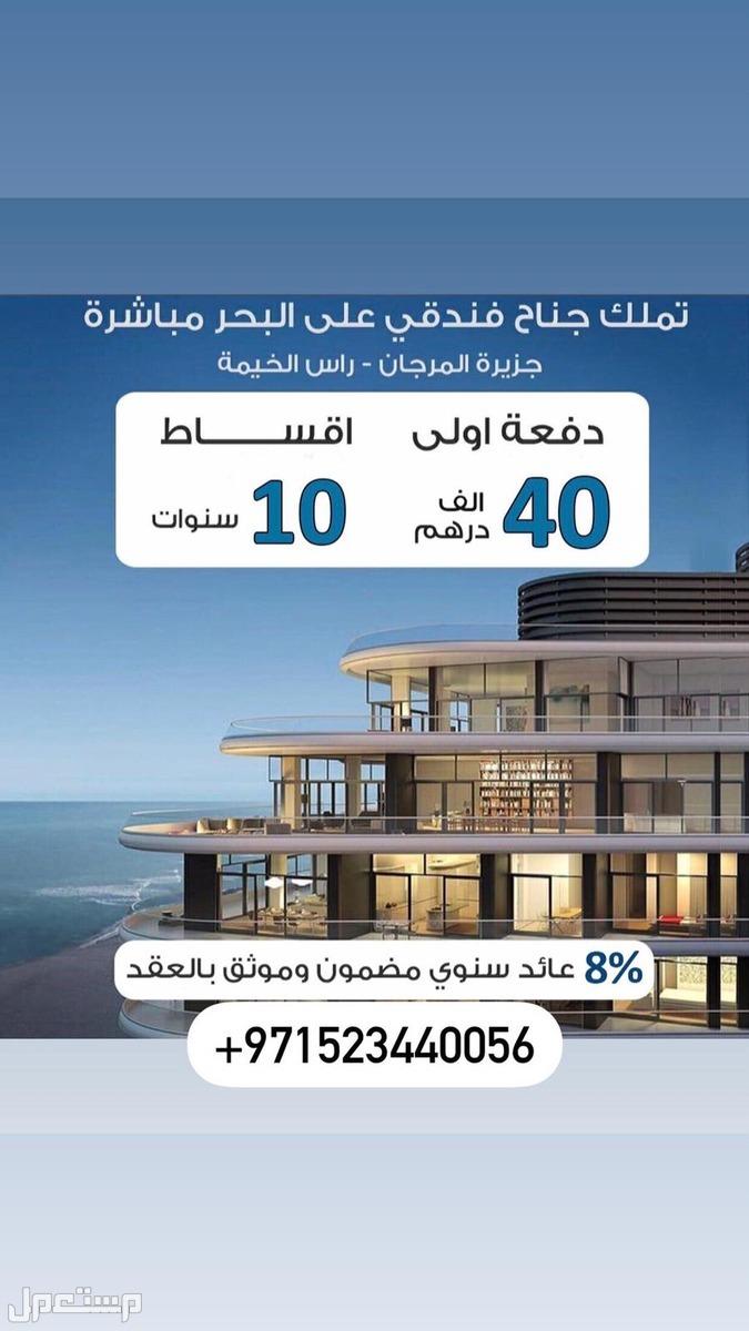 استثمر وامتلك وحدة فندقية بعائد استثماري 8 % مضمون وموثق بالعقد
