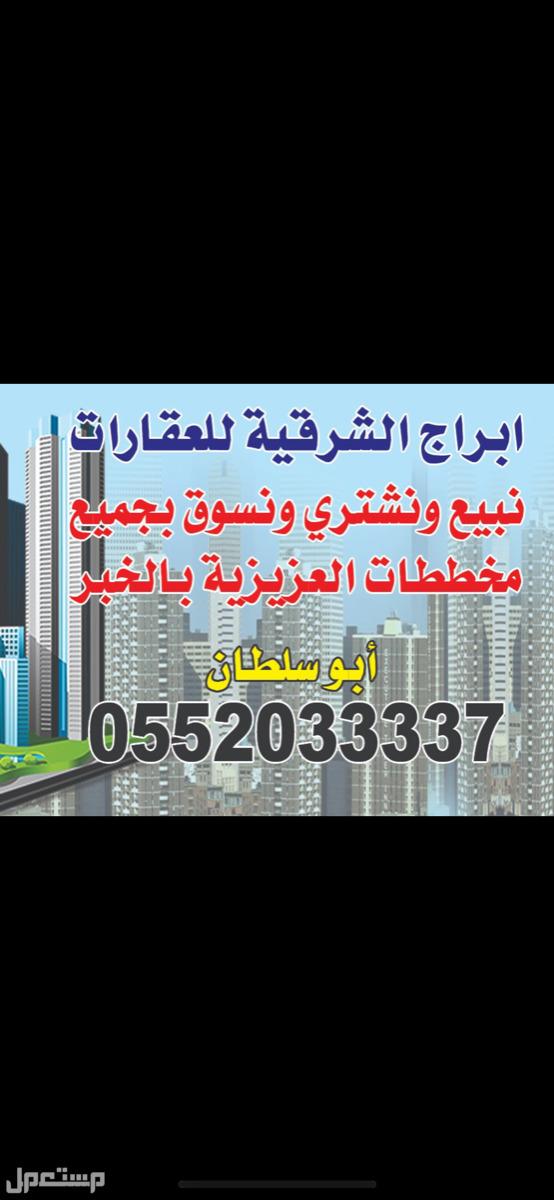 للبيع نصف ارض في الخبر العزيزية ايوان مخطط درة الخليج