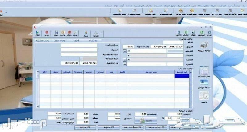 برنامج صيدليات و مستوصفات برنامج مخزون نقاط بيع و اداره مطاعم