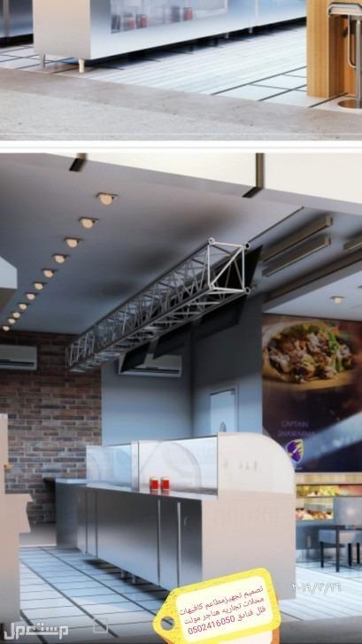 تصميم وتنفيذ وإشراف في بناء - وترميم وتشطيب المطاعم والمحلات