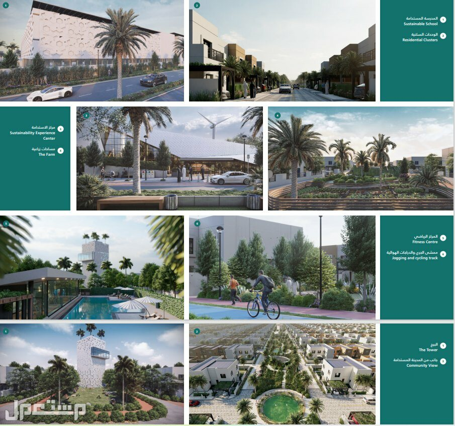مدينة الشارقة المستدامة  فلل الرحمانية