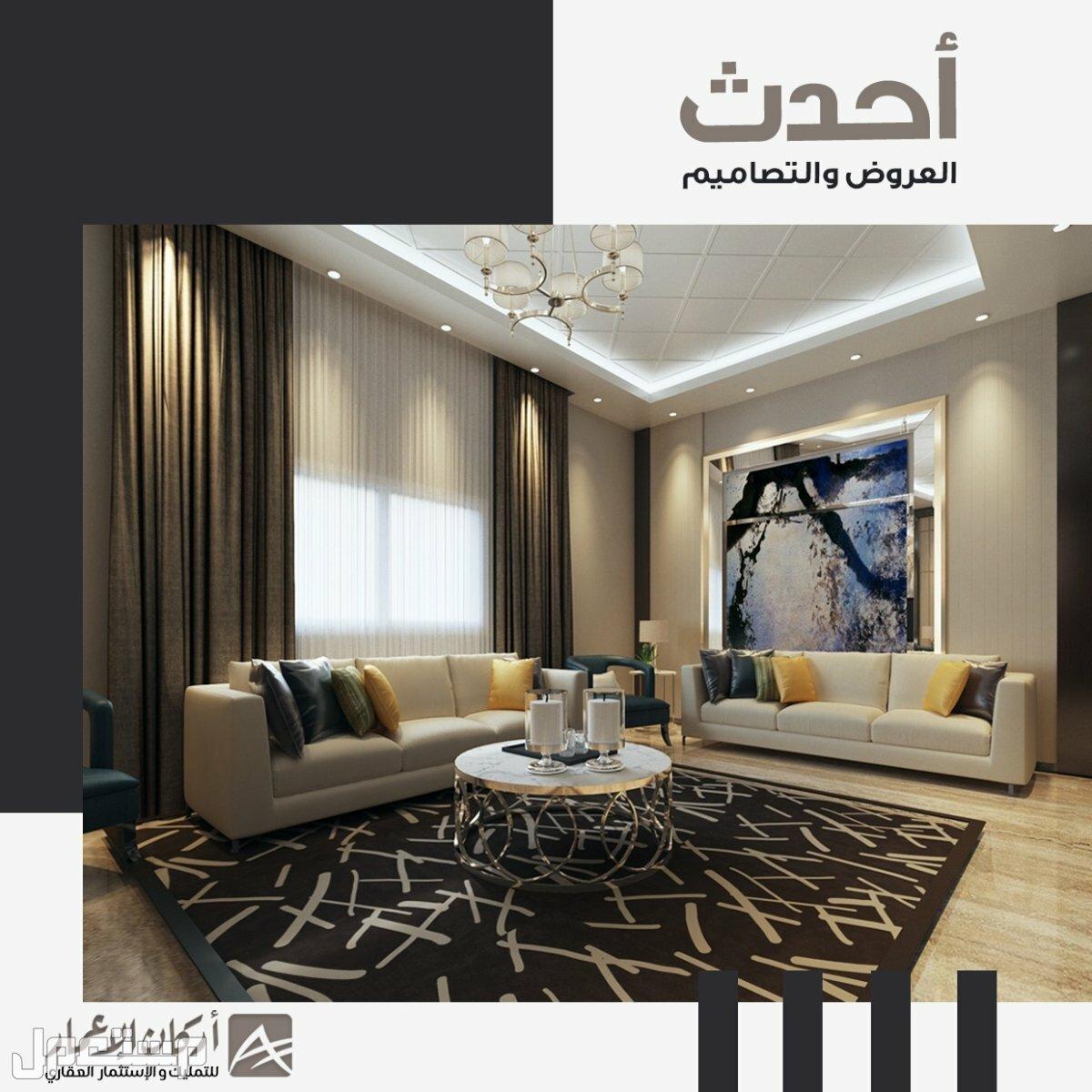 شقق عقارات حاتم الرفاعي المميزه