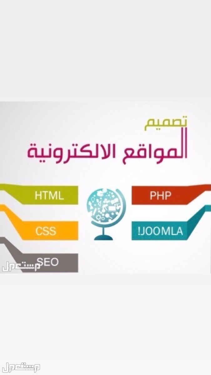 تصميم مواقع الالكترونية برمجات خاصه للمتاجر