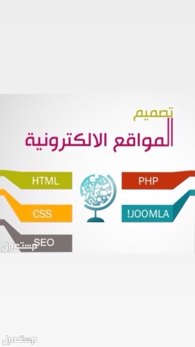 انشاء وتصميم مواقع الالكترونية متاجر مواقع شركات حراج