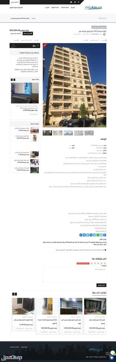 تصميم موقع إعلانات مبوبة متكامل