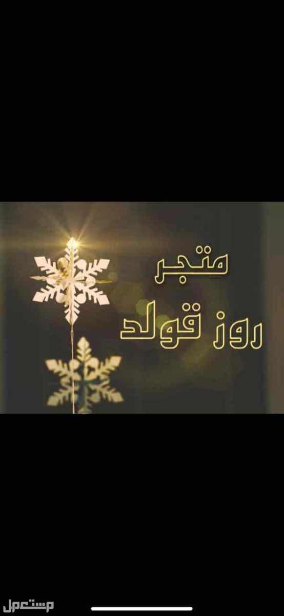متجر روز قولد للشنط والساعات