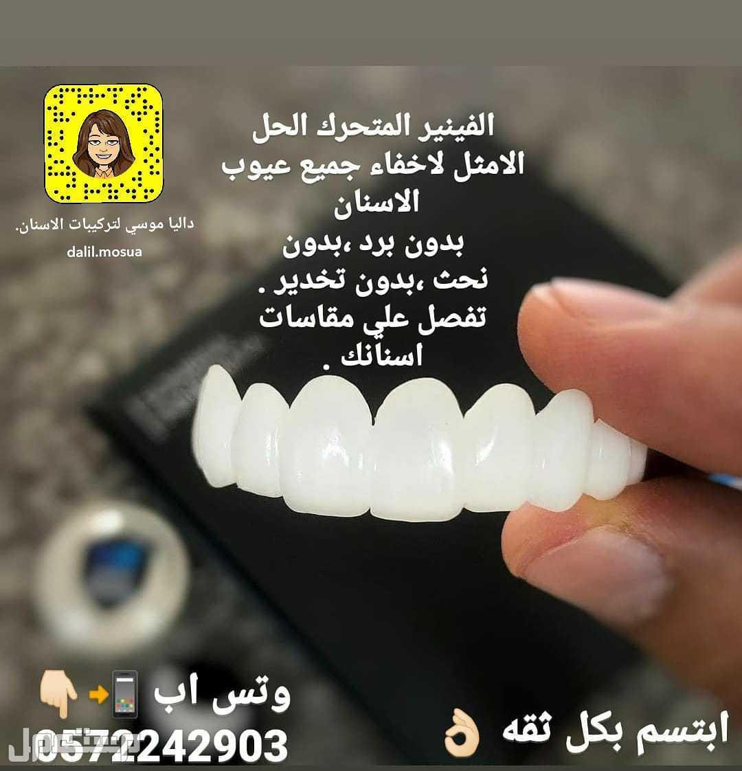 تمتع بابتسامه بيضاء خاليه من العيوب