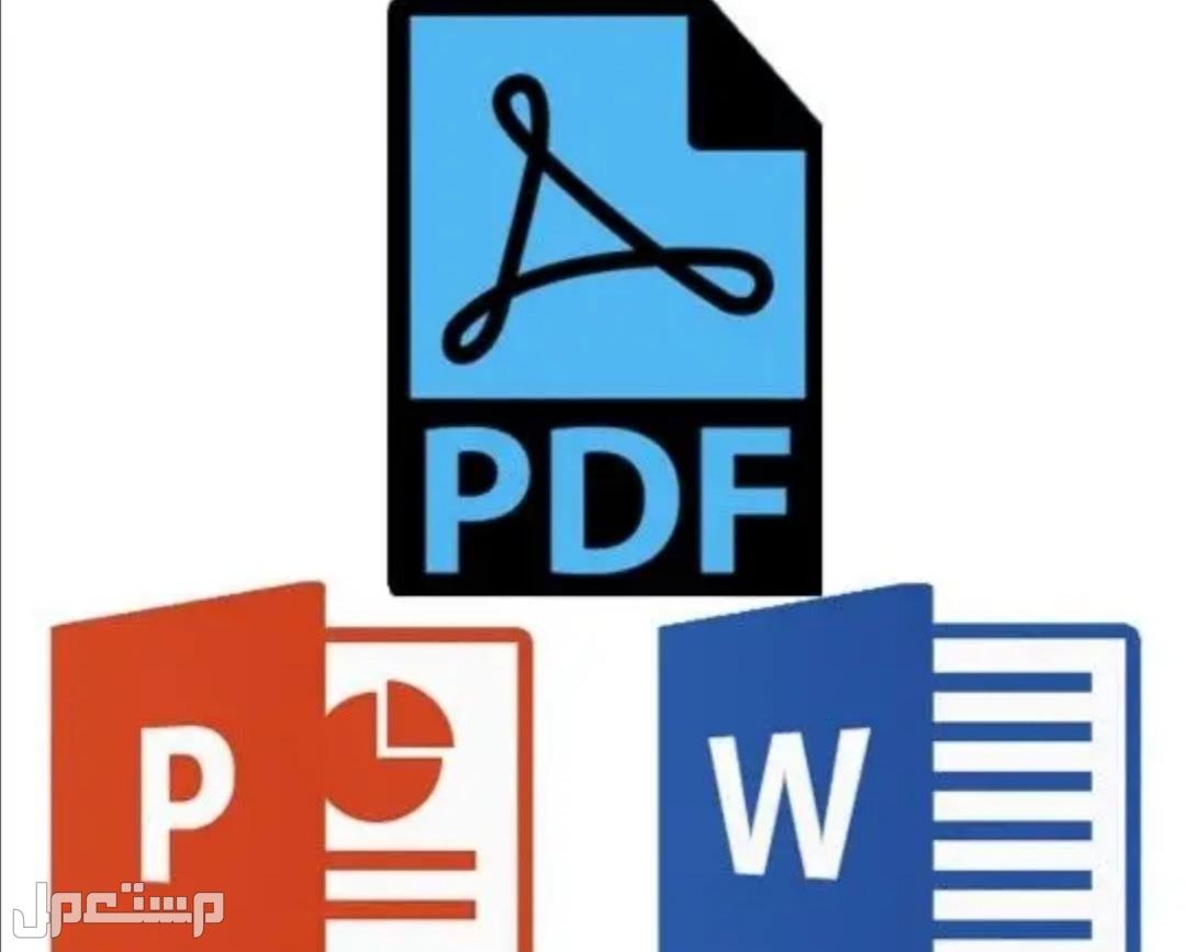تحويل ملف من PDF الى word او لملف بوربوينت