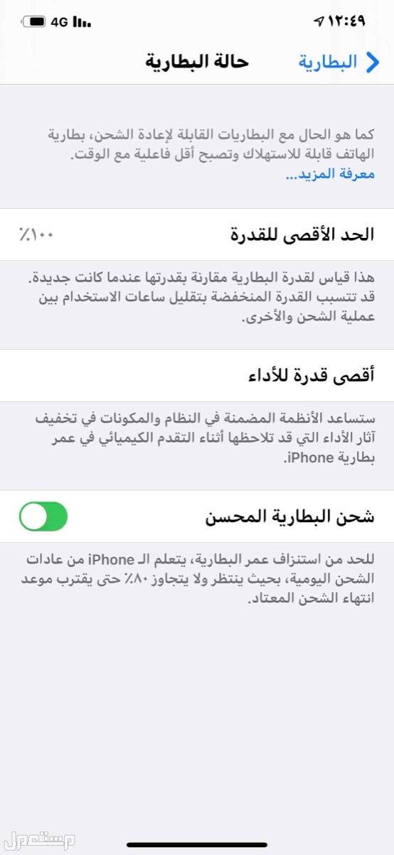 ايفون 11برو ماكس 256GB