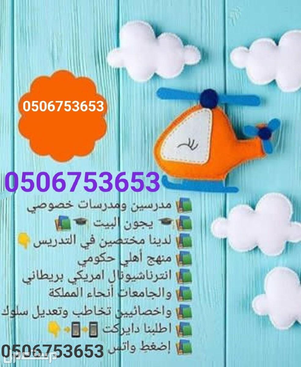لغه انجليزيه وعربيه ورياضيات تأسيس ومتابعة ابتدائي ومتوسط وثانوي وجامعي
