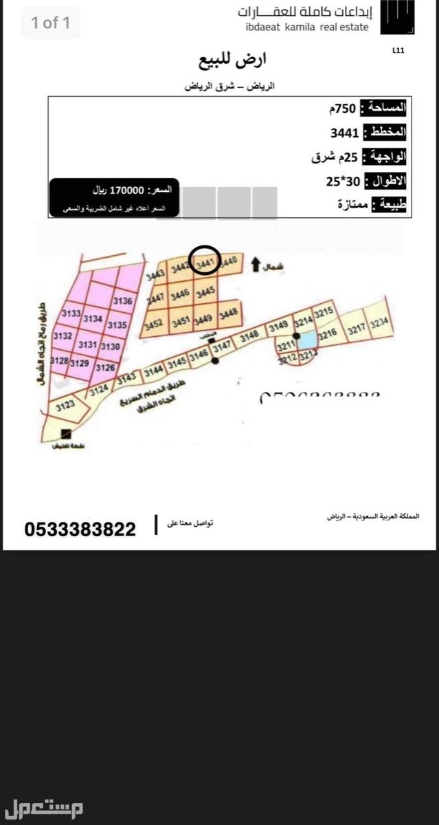ارض شرق الرياض 750 م