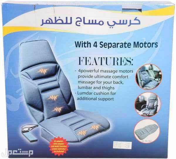 غطاء مساج لكرسي السيارة