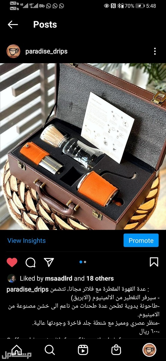 ادوات للقهوة المختصة