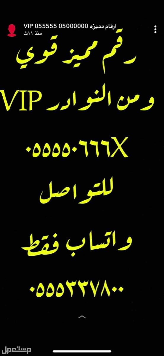 ارقام مميزة للبيع من شركة الاتصالات STC
