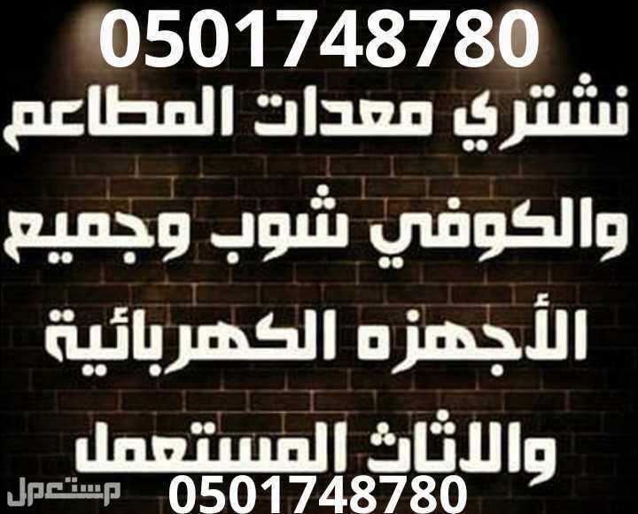 اثاث مستعمل  شركة شراء الاثاث مستعمل شراء اثاث مستعمل شمال الرياض