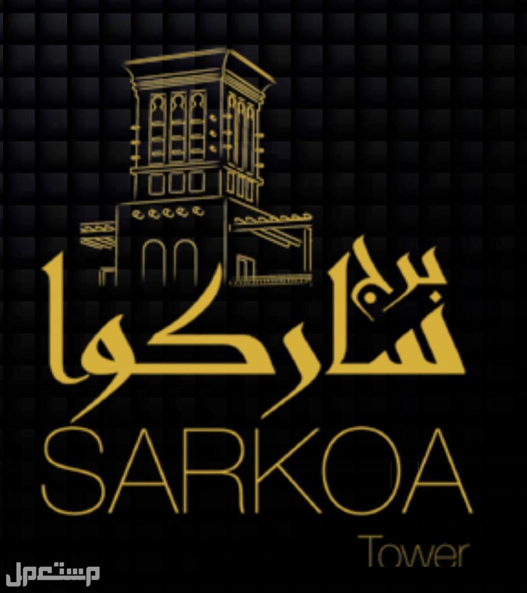 تملك في الافضل للشارقة عاصمة الثقافة الاسلامية