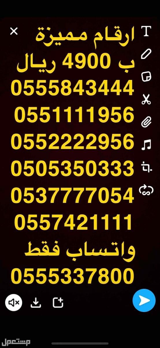 اقوى الارقام المميزه 0501110 و 05533333 و 05522222 و 05055550
