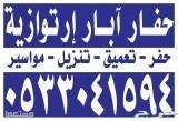 جهاز كشف مياه أبار  حفار أبار في انحاء السعودية الطايف الباحة جدة
