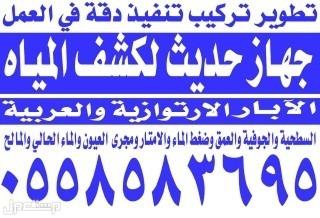 حفار ابار في السعودية كشف مياه أبار صنات أبار