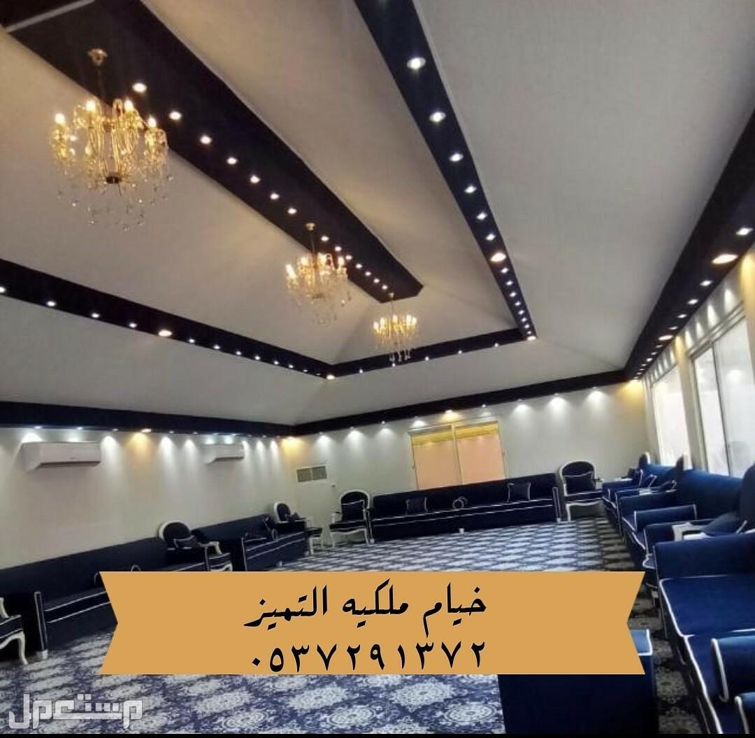 مضلات وسواتر _خيام ملكيه وبرجولات  _بيوت_شعر_فخمه_