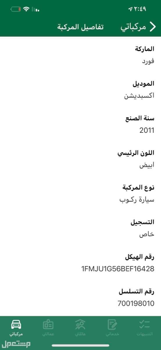 فورد اكسبدشن 2011 مستعملة للبيع