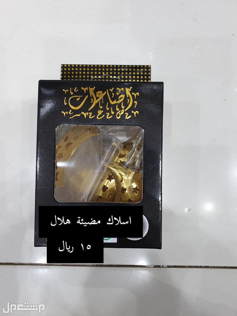 زينات رمضان وفوانيس بأقل الاسعار
