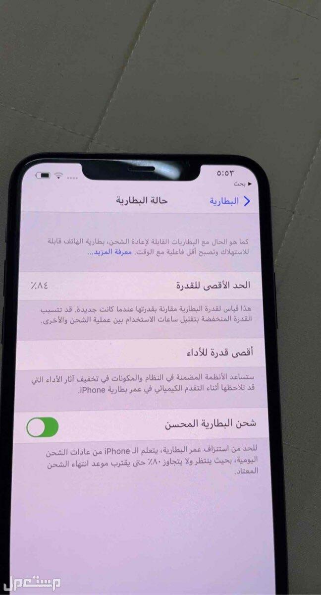 اي فون   ايفون ب11 رو ماكس  iPhone11 Pro Max