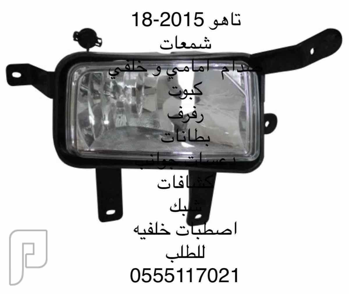 للبيع قطع غيار تاهو 2015-16-17-18-19 جديد اسعار جملة