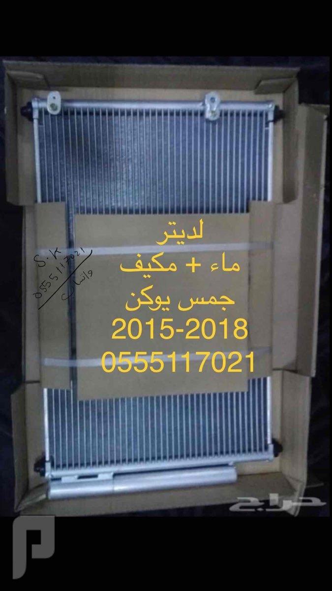 للبيع قطع جمس يوكن 2015-2019 جديد سعر جملة