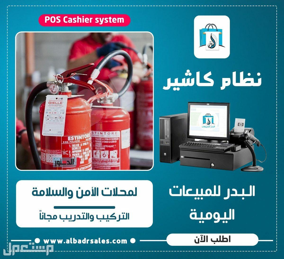 برنامج كاشير ومبيعات لمحلات الأدوات الصحية والسيراميك