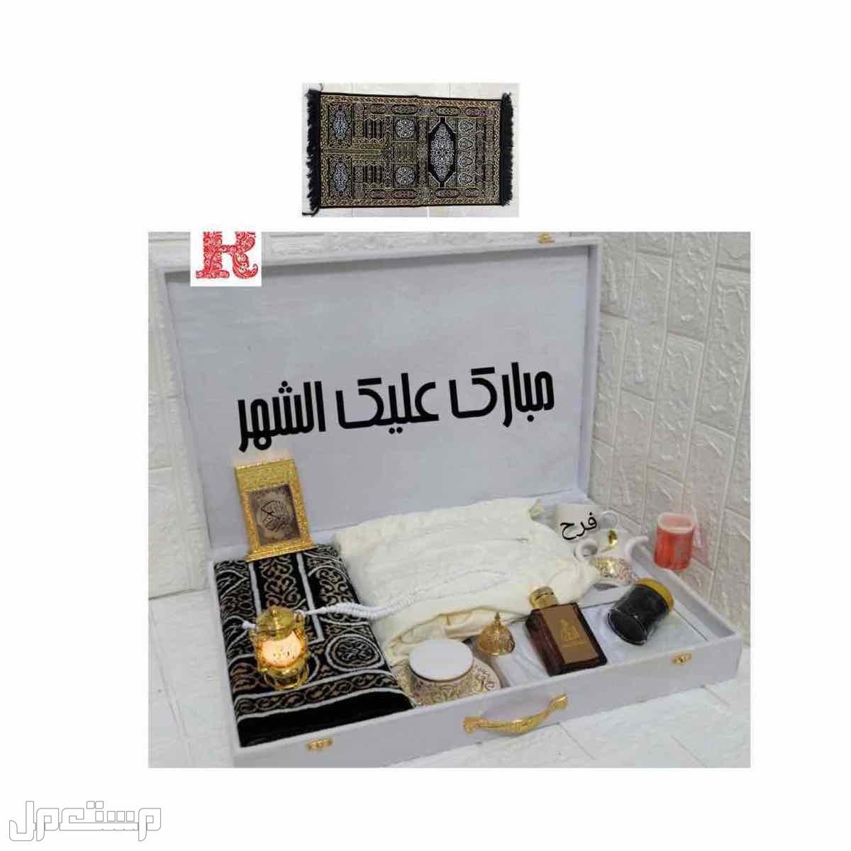 بوكسات هدايا رمضانيه نسائيه سجاده وثوب صلاه المصحف الشريف مبخره تصميم بطلب