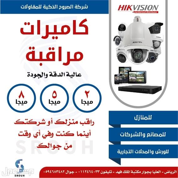 توريد وتركيب كاميرات مراقبة للشركات والمحلات التجارية
