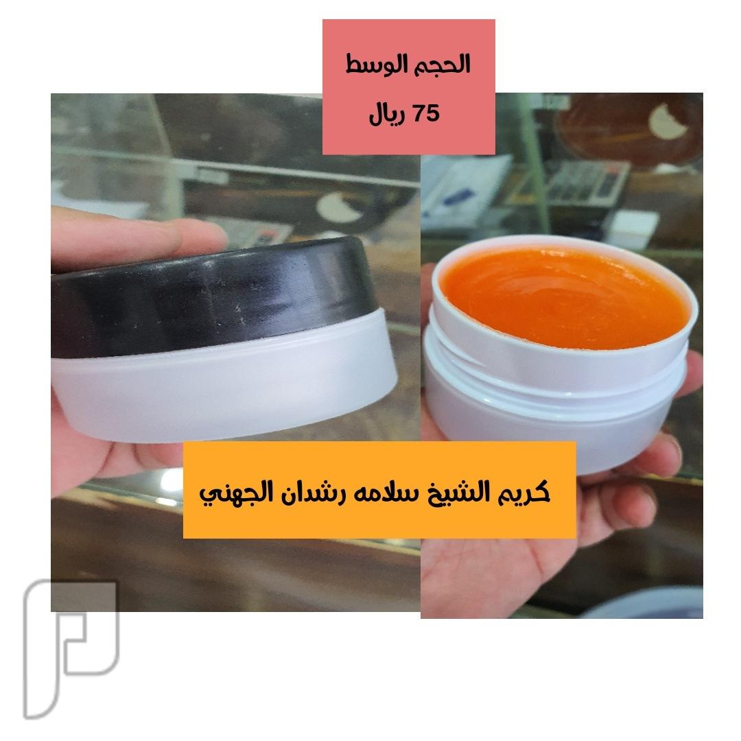 علاج الأكزيما (مرهم الشيخ سلامه رشدان الجهني)