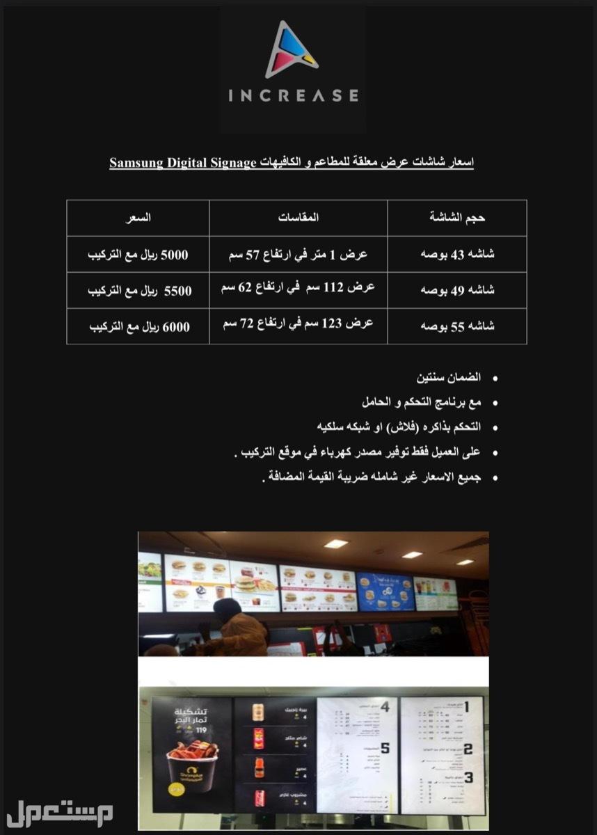 شاشات عرض عملاقة للدعايات وعمودية وشاشات معلقة للمطاعم