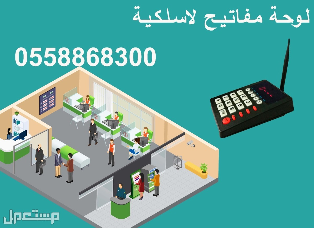 اجهزة تنظيم صفوف العملاء
