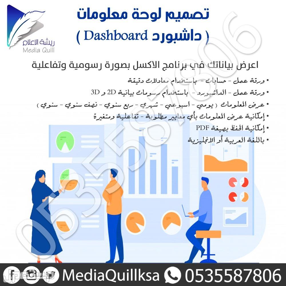 تصميم لوحة معلومات - داشبورد Dashboard - باستخدام اكسل و Power Bi تصميم لوحة معلومات - داشبورد Dashboard - باستخدام اكسل و Power Bi