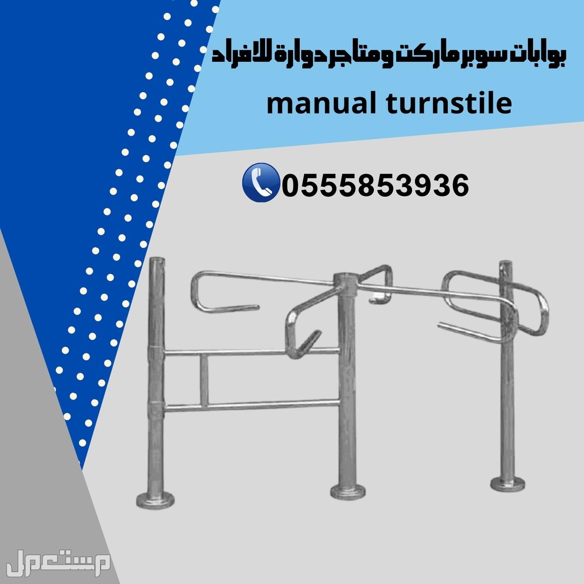 اسعار بوابة دخول السوبر ماركت مروحة turnstile manual