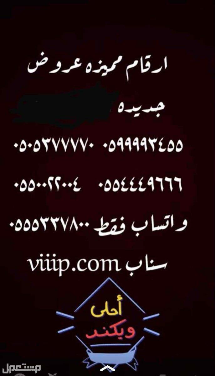 ارقام مميزه 555؟055335 و 0553555 و 055540111
