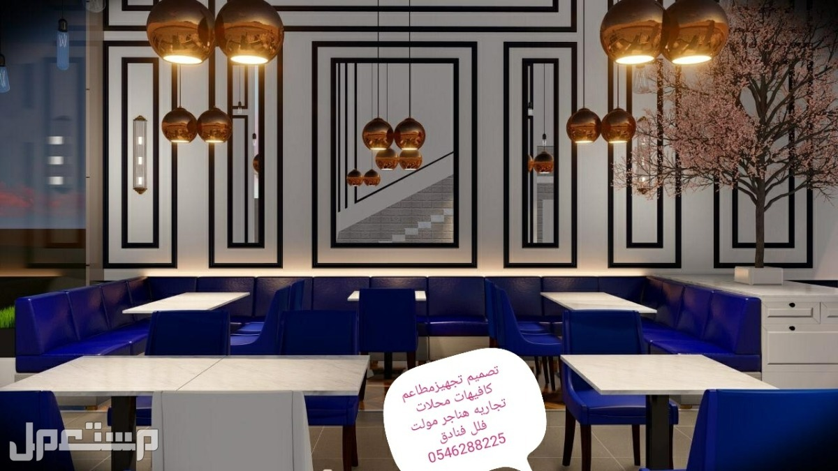 مؤسسه- مقاولات- المطاعم- تنفيذ- المطاعم- ديكورات