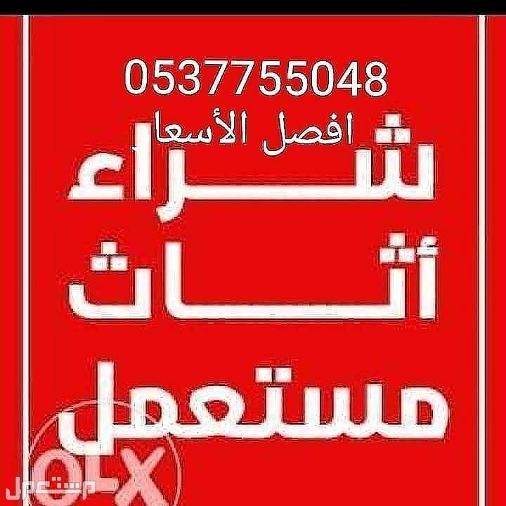 محلات شراء الاثاث با منطقة الرياض