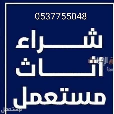 شراء الأثاث مستعمل با الرياض