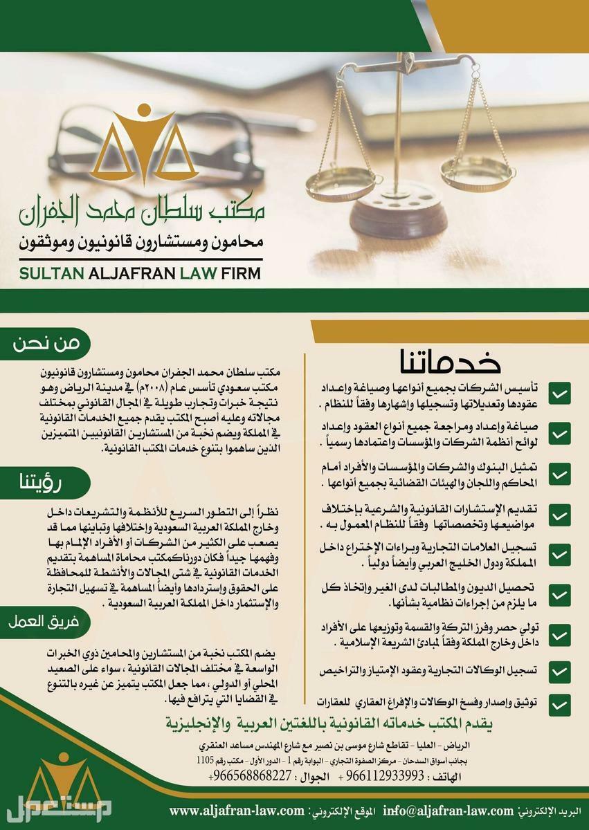 تأسيس شركات | تصفية شركات | محامي شركات | محامي في الرياض محامي في الرياض