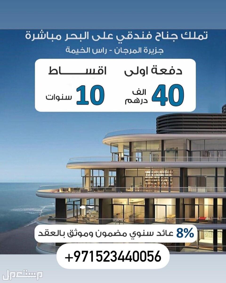 تملك الرفاهية والاستثمار مع منتجع المهرة الفندقي العرض الشامل للمشروع