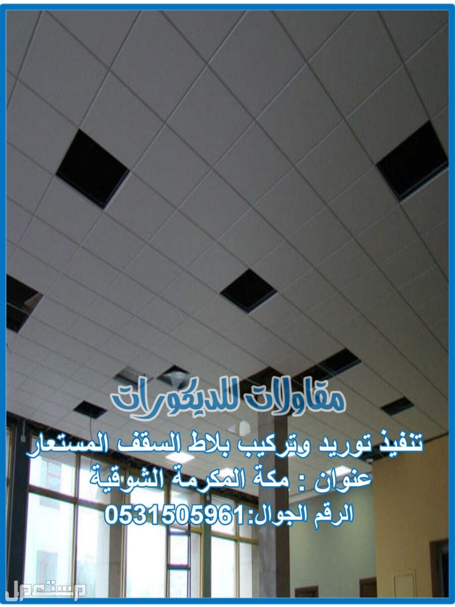 ديكورات جبس بورد مكة المكرمة بلاط السقف المستعار
