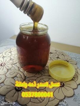 عسل السدر الجبلي ذمة وامانه
