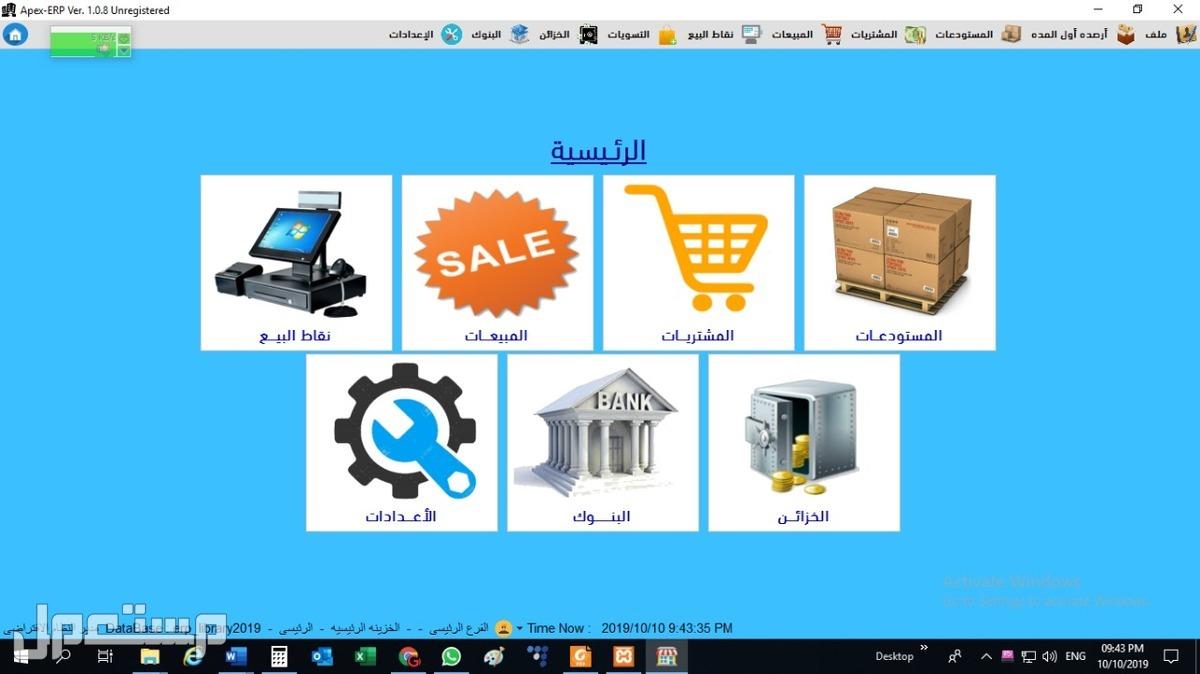 برنامج وكاشير مخزون ومبيعات للمحلات التجارية  مع شاشة تتش