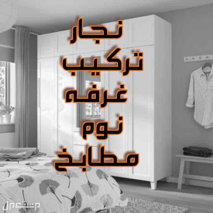 معلم نجار احمد فك تركيب غرفه نوم نقل