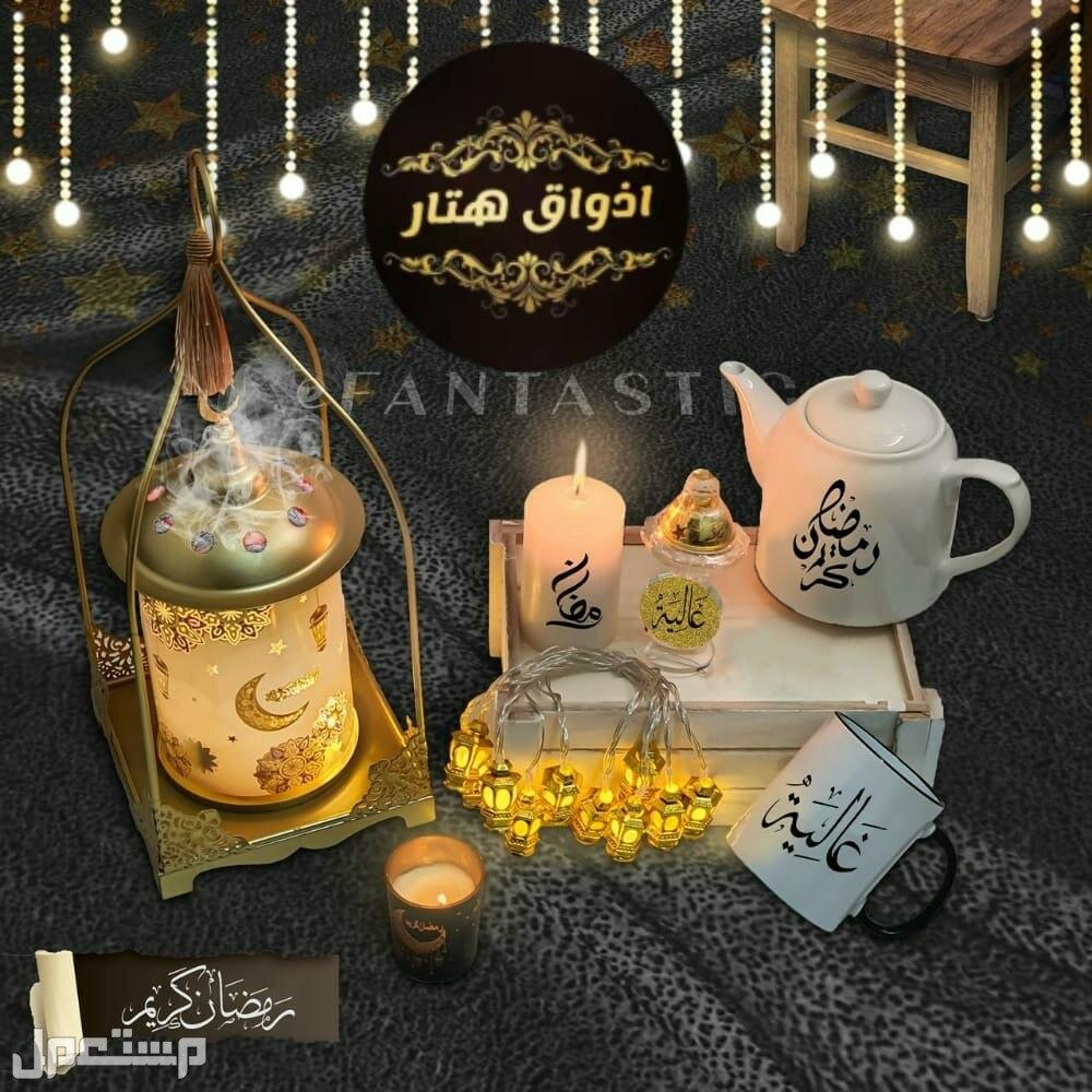 مبخره مع فانوس مضيئ رمضان مع نشيد رمضان تصميم  الاسم حسب  الطلب